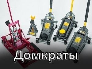 Домкраты