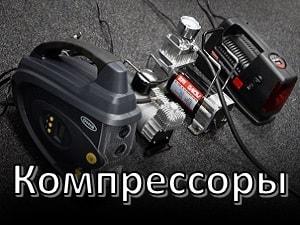 Компрессоры
