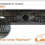 Рамка номера Lavita пластик Карбон