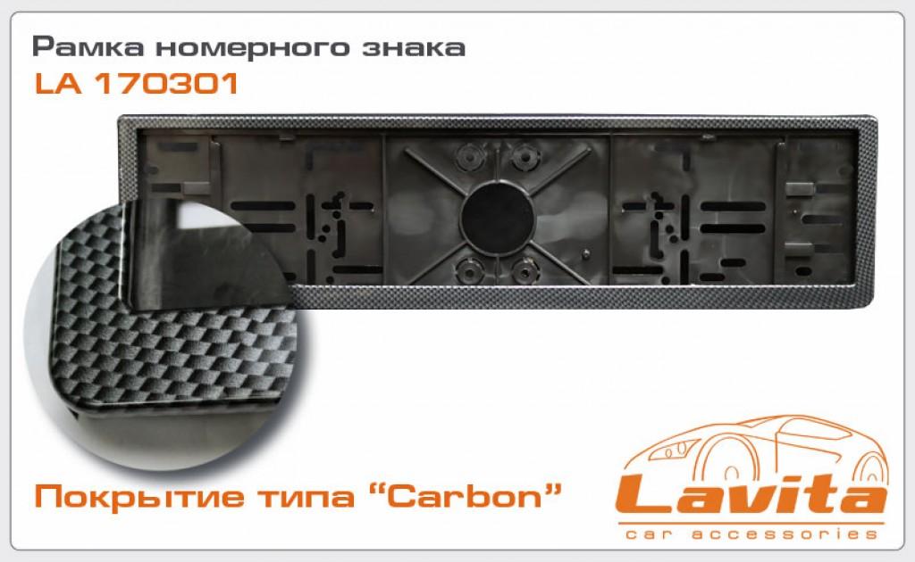 5c445a716aeb Купить рамка номера Lavita пластик Карбон в Авто Точка
