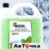 Жидкость в бачок BIZOL -25°C