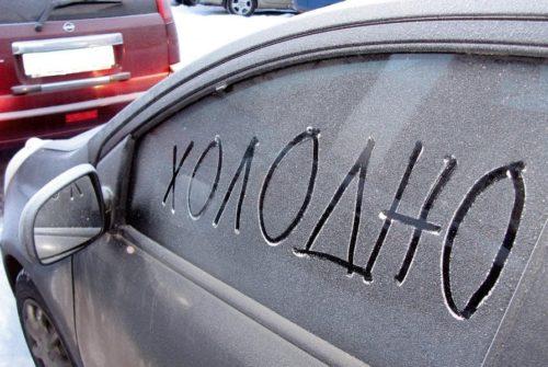 зимняя эксплуатация авто