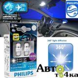 Лампа светодиодная Philips T10 LED 6000K