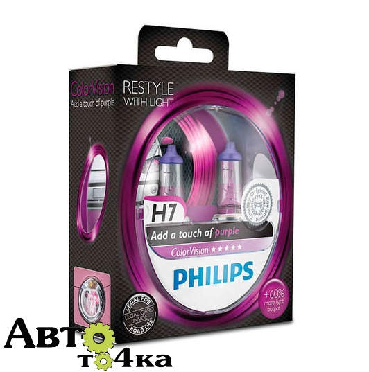 Philips H7 Color Vision Purple