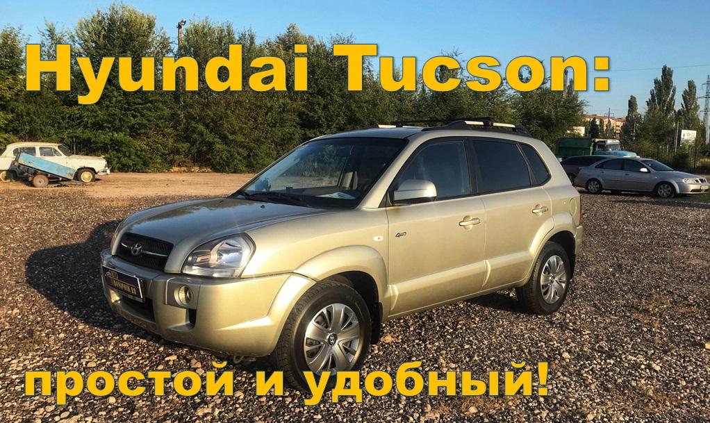 Hyundai Tucson первого поколения