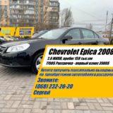 Chevrolet Epica 2008