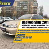 Daewoo Sens 2011