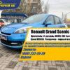 Renault Grand Scenic 2012