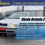 Skoda Octavia 2004