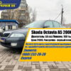 Skoda Octavia 2006