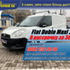 Fiat Doblo Maxi 2011