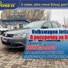 Volkswagen Jetta 2010 USA